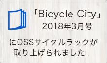 「Bicycle City 2018年3月号」にOSSサイクルラックが取り上げられました!