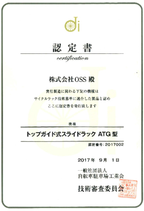 自転車駐車場工業会の認定書