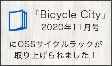 「Bicycle City 2020年11月号」にOSSサイクルラックが取り上げられました!